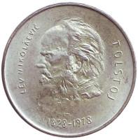 150 лет со дня рождения Льва Николаевича Толстого. Монета 1000 лир. 1978 год, Сан-Марино.