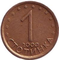 Монета 1 стотинка. 2000 год, Болгария.