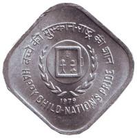 Международный год детей. Монета 5 пайсов, 1979 год, Индия. (Без отметки монетного двора)