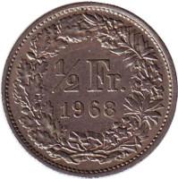 Монета 1/2 франка. 1968 год, Швейцария.