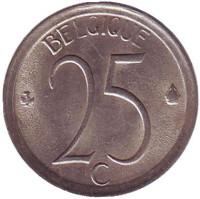 25 сантимов. 1973 год, Бельгия. (Belgique)