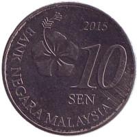 Монета 10 сен. 2015 год, Малайзия.