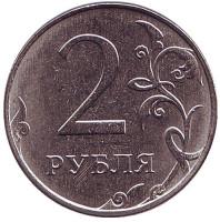 Монета 2 рубля. 2017 год (ММД), Россия. UNC.
