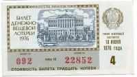 Денежно-вещевая лотерея. Лотерейный билет. 1976 год. (Выпуск 4).