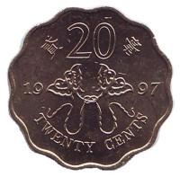 Возврат Гонконга под юрисдикцию Китая. Монета 20 центов. 1997 год, Гонконг.