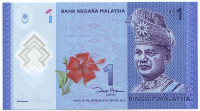 Туанку Абдул Рахман. Банкнота 1 ринггит. 2011 год, Малайзия. (Тип 1.)
