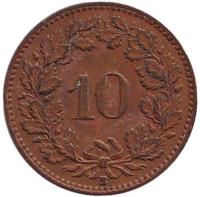 Монета 10 раппенов. 1919 год, Швейцария. (Латунь).