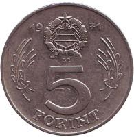 Монета 5 форинтов. 1971 год, Венгрия.