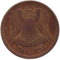 Орёл. Монета 10 пиастров. 1974 год, Сирия.