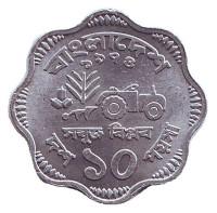 ФАО. Трактор. Монета 10 пойш. 1974 год, Бангладеш.