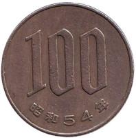 Монета 100 йен. 1979 год, Япония.