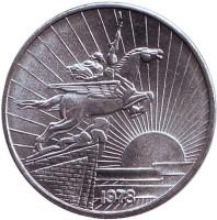 Чолима. Крылатый конь. Монета 50 чон. 1978 год, Северная Корея. (Без звезды на реверсе)