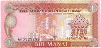 Банкнота 1 манат. 1993 год, Туркменистан.