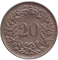 Монета 20 раппенов. 1952 год, Швейцария.