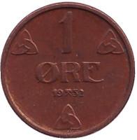 Монета 1 эре. 1952 год, Норвегия. (тип 1)