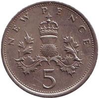 Монета 5 новых пенсов. 1975 год, Великобритания.