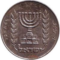 Менора (Семисвечник). Монета 1/2 лиры. 1967 год, Израиль. Из обращения.