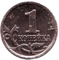 Монета 1 копейка. 2005 год (ММД), Россия.