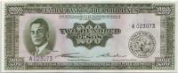 Банкнота 200 песо. 1949 год, Филиппины.