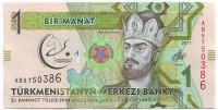 V Азиатские игры в Ашхабаде. Банкнота 1 манат. 2017 год, Туркменистан.