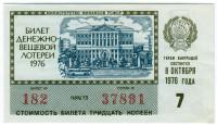 Денежно-вещевая лотерея. Лотерейный билет. 1976 год. (Выпуск 7).