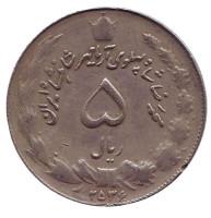 Монета 5 риалов. 1977 год, Иран.