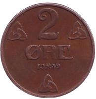 Монета 2 эре. 1939 год, Норвегия.
