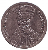 Михай Храбрый. Монета 100 лей. 1995 год, Румыния.