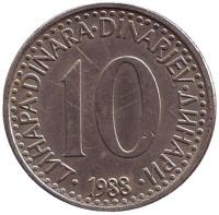 Монета 10 динаров. 1988 год, Югославия.