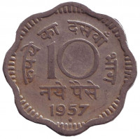 "Монета 10 пайсов. 1957 год, Индия. (""♦"" - Бомбей)"