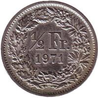 Монета 1/2 франка. 1971 год, Швейцария.