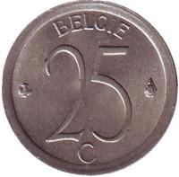 25 сантимов. 1974 год, Бельгия. (Belgie)