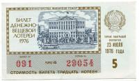 Денежно-вещевая лотерея. Лотерейный билет. 1976 год. (Выпуск 5).