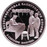 Безоговорочная капитуляция Японии. Монета 3 рубля, 1995 год. Россия.