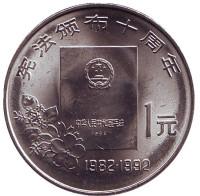 10 лет Конституции. Монета 1 юань. 1992 год, КНР.