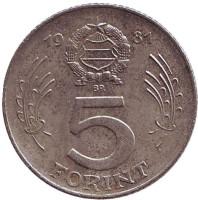 Монета 5 форинтов. 1981 год, Венгрия.