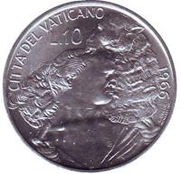Шепард с овцой на плечах. Папа Павел VI. Монета 10 лир. 1966 год, Ватикан.