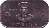 ФАО. Пальмы. 60 лет со дня рождения Тауфа'ахау Тупоу IV. Монета 1 паанга. 1978 год, Тонга.