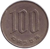 Монета 100 йен. 1980 год, Япония.