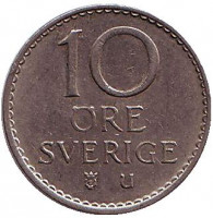 Монета 10 эре. 1965 год, Швеция.