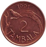 Райская птица. Монета 2 тамбалы. 1991 год, Малави.