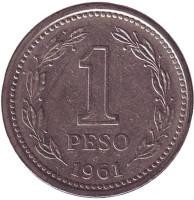 Монета 1 песо. 1961 год, Аргентина.