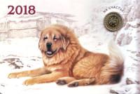 Год собаки. Лунный календарь. Сувенирный жетон в открытке, СПМД, Россия. (Вариант 1)