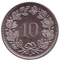 Монета 10 раппенов. 2007 год, Швейцария.