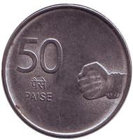 """Монета 50 пайсов, 2008 год, Индия. (""""°"""" - Ноида)"""