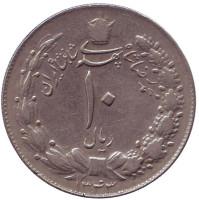 Монета 10 риалов. 1964 год, Иран.