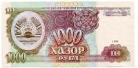 Банкнота 1000 рублей. 1994 год, Таджикистан.