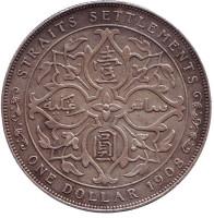 Монета 1 доллар. 1908 год, Стрейтс Сетлментс.