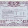 облигация российский внутренний заем 1992 как узнать какой программой занят порт
