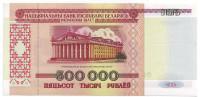 Банкнота 500000 рублей. 1998 год, Беларусь.